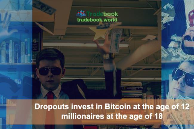 Dropouts invest in Bitcoin at the age of 12,millionaires at the age of 18
